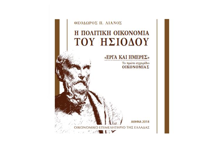 OEE: Παρουσίαση βιβλίου Θ. Λιανού
