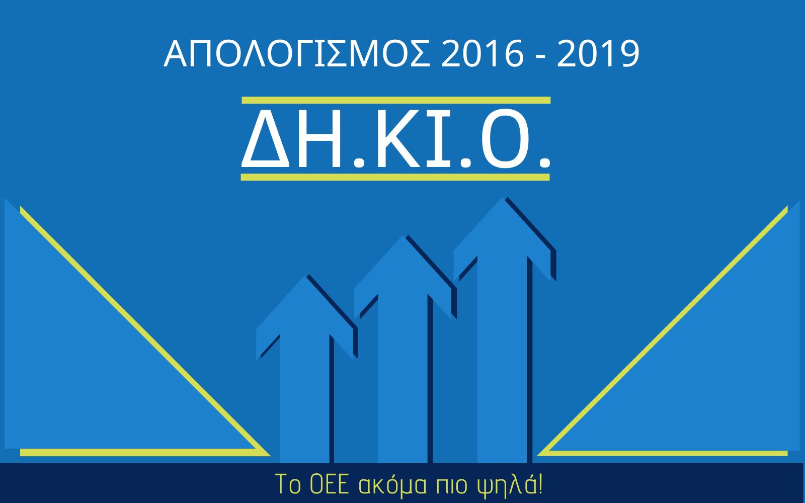 Απολογισμός 2016 – 2019
