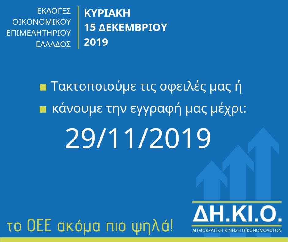 Εκλογές Οικονομικού Επιμελητηρίου Ελλάδος
