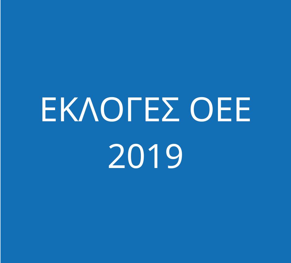 Οριστική Ανακοίνωση Αποτελεσμάτων των Εκλογών της 15ης Δεκεμβρίου 2019 για την ανάδειξη των μελών των Τ.Δ. του ΟΕΕ