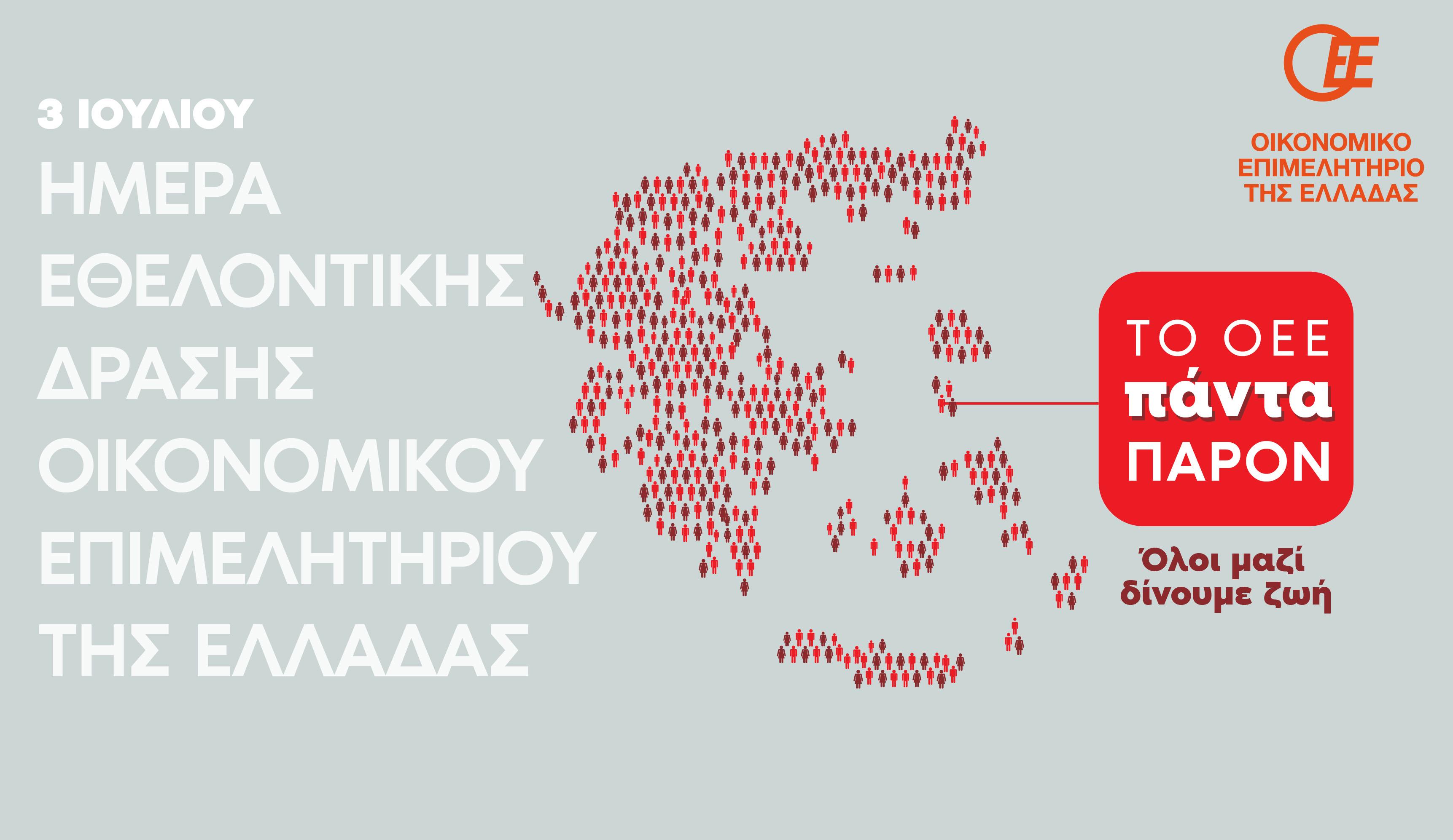 Ημέρα Εθελοντικής Δράσης από το ΟΕΕ