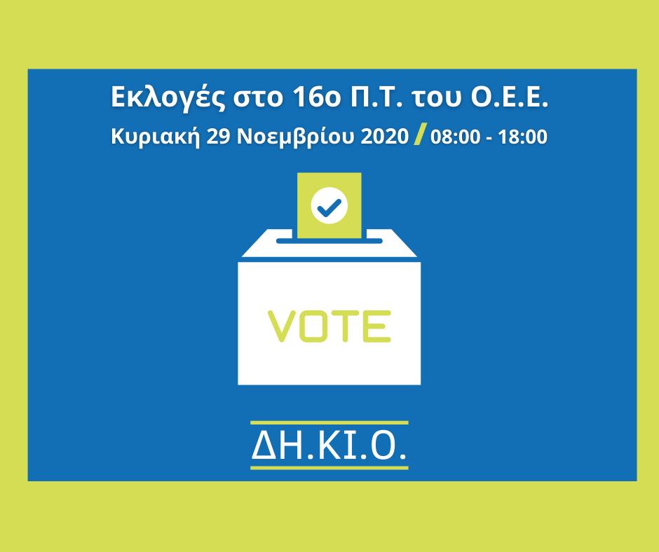 Εκλογές 16ου Π.Τ. | Δείτε το ψηφοδέλτιο