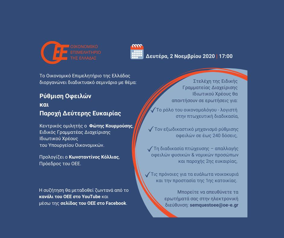 Webinar ΟΕΕ: Ρύθμιση οφειλών και παροχή δεύτερης ευκαιρίας