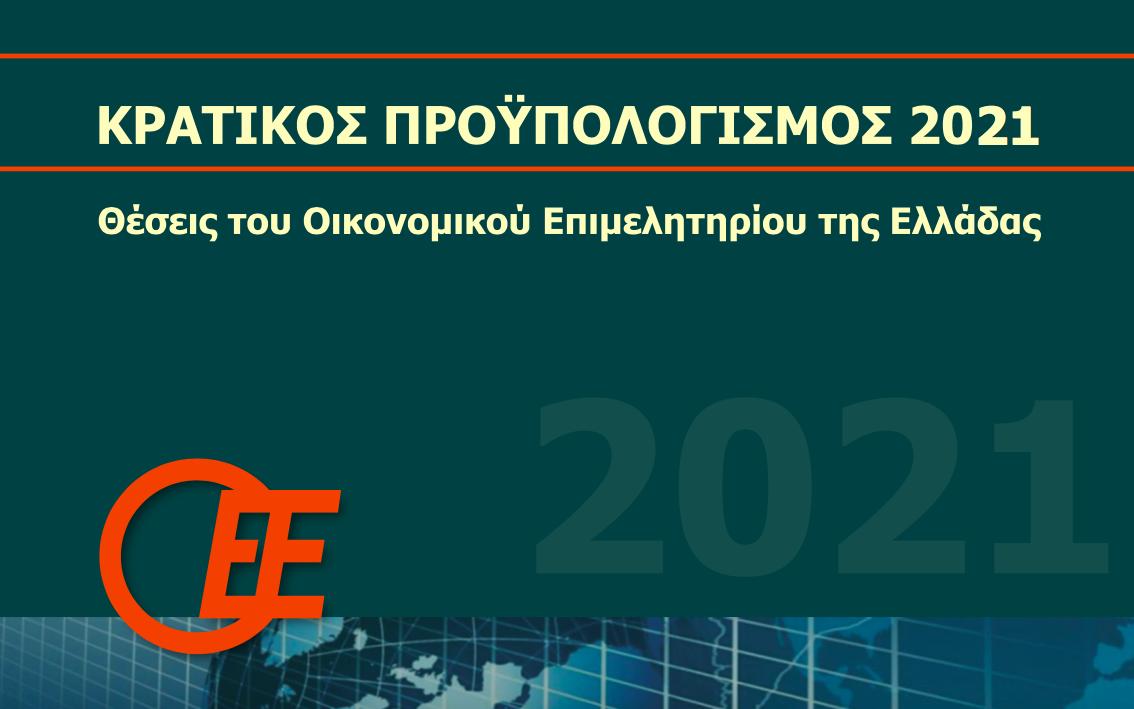 ΟΕΕ: Προϋπολογισμός ανάπτυξης με υγειονομικές αβεβαιότητες