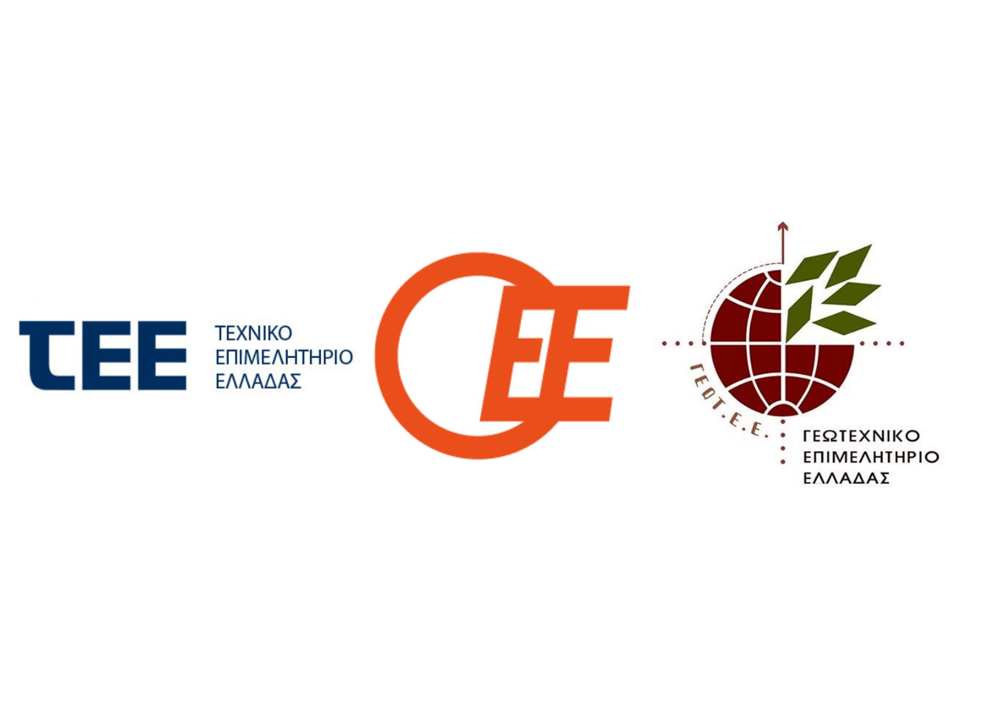 Έντονη Αντίδραση ΟΕΕ-ΤΕΕ-ΓΕΩΤΕΕ για την τροπολογία Κεραμέως