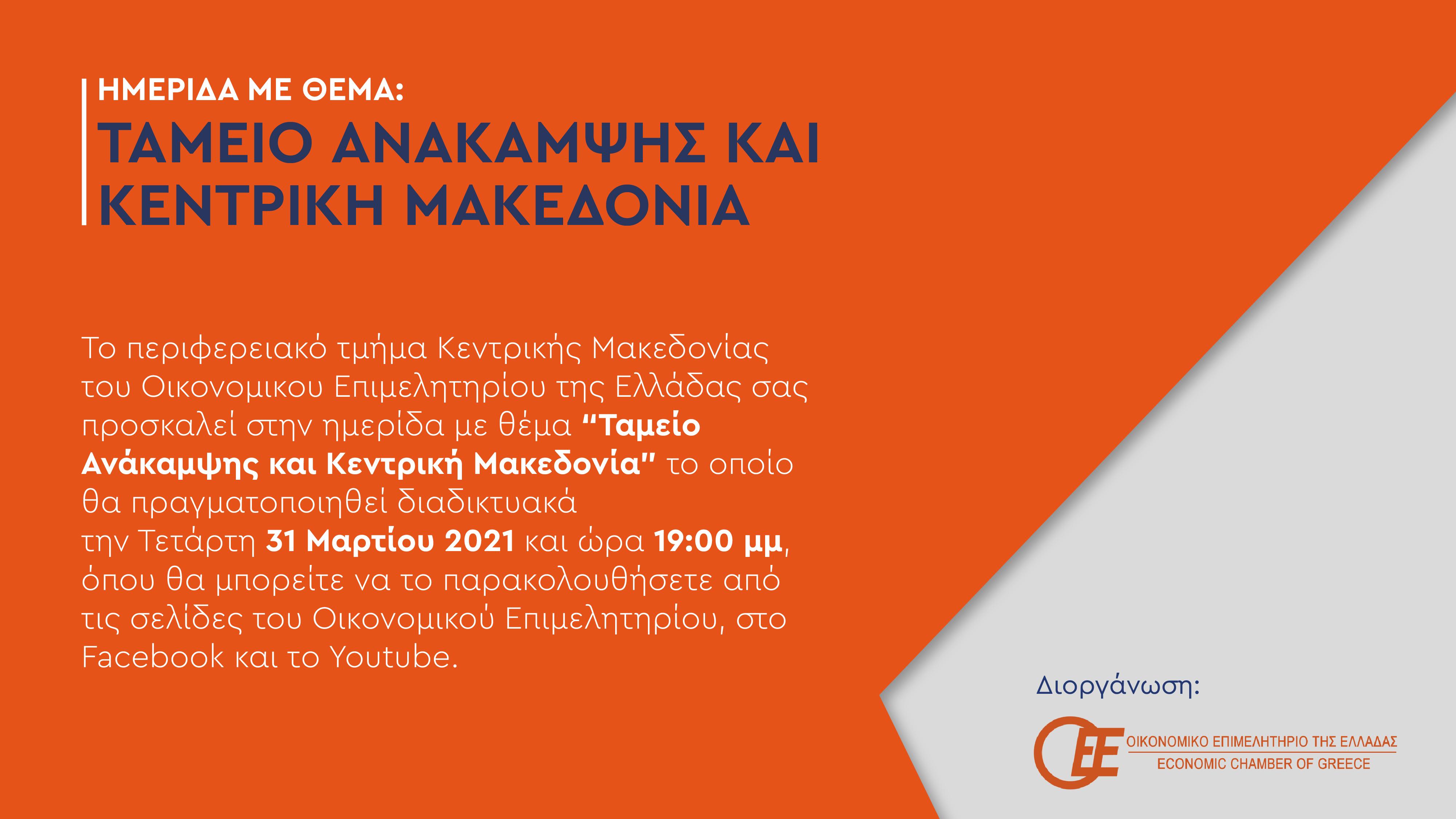 Διαδικτυακή Εκδήλωση από το 3o Π.Τ. Κεντρικής Μακεδονίας