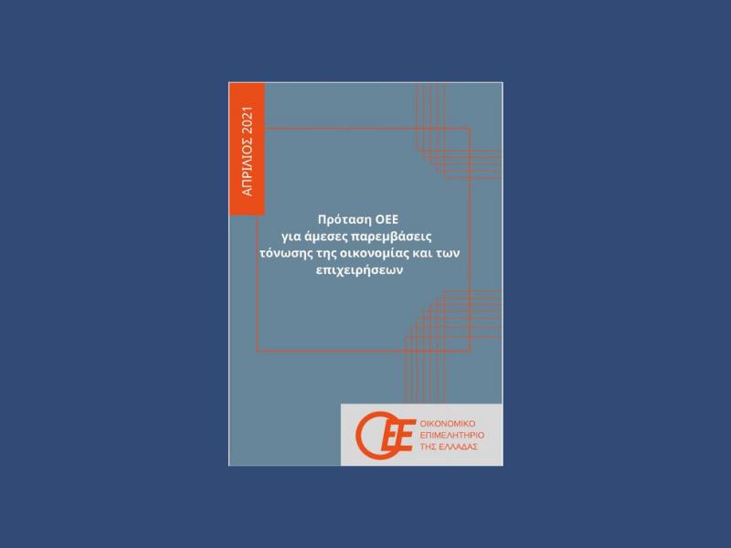 ΟΕΕ: 30 μέτρα για την τόνωση της οικονομίας και των επιχειρήσεων
