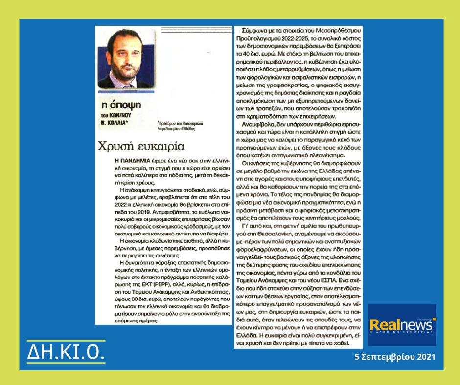 Χρυσή Ευκαιρία | Άρθρο του Κωνσταντίνου Κόλλια στην Real News