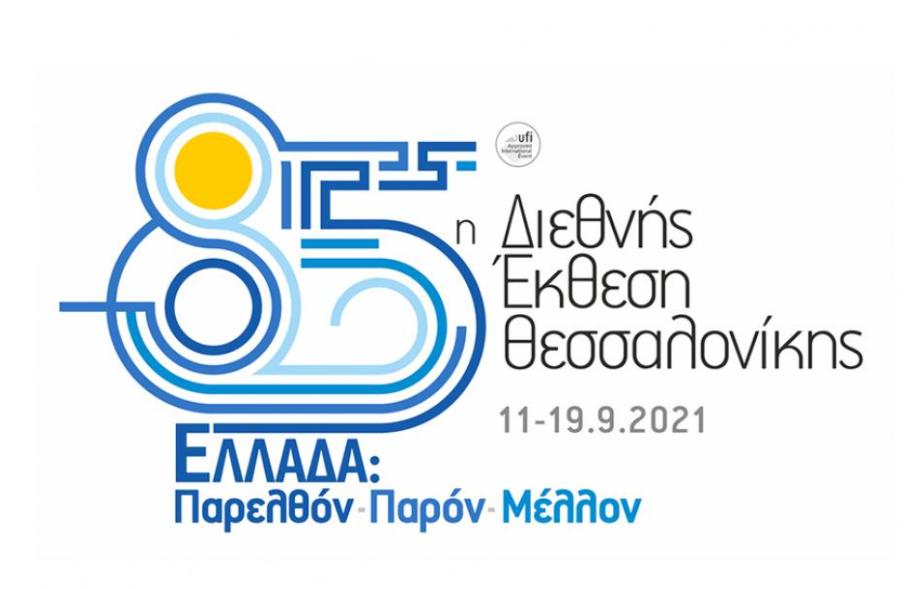 Το ΟΕΕ στην 85η ΔΕΘ